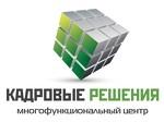 """ООО Многофункциональный центр """"Кадровые решения"""""""