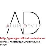 Alum Devile