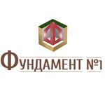 ООО «Фундамент №1»