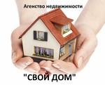 """Агентство недвижимости """"СВОЙ ДОМ"""""""