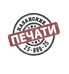Казанские печати