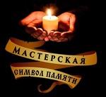 Символ Памяти