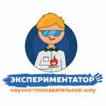 Экспериментатор. Организация детских праздников в Томске. Научное шоу.