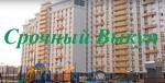 Срочный Выкуп квартир и домов в Краснодаре