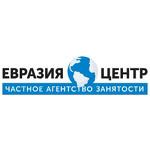 Частное агентство занятости «Евразия Центр»