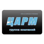 ЦАРМ - Центр аттестации рабочих мест