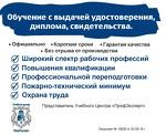 Представительство УЦ ПрофЭксперт