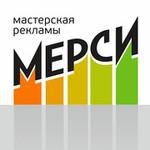 Рекламная мастерская Мерси