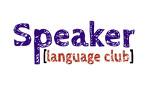 Языковой клуб Спикер