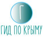 Гид по Крыму