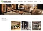 «Секвойя-Мебель» – кухни, гостиные, детские по индивидуальным проектам