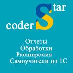 Coderstar