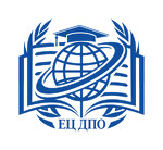ЕЦ ДПО( Единый Центр Дополнительного Профессионального Образования)