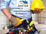 """ООО """"ДомСтрой"""""""