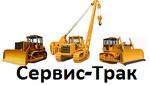 ООО Сервис-Трак