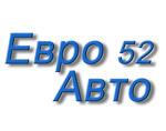 Евро-Авто52