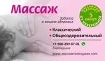 Услуги масажиста