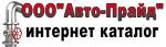 Авто-Прайд