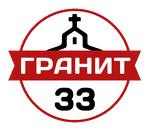 Гранит 33 - изготовление надгробных памятников