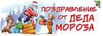 Служба вызова Деда Мороза и Снегурочки