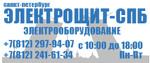 Магазин электрооборудования в Санкт-Петербурге.