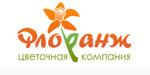 Цветочная компания «Флоранж»