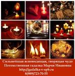 Гадалка СПБ, Санкт-Петербург, Питер. Творящая чудо Мария Ивановна