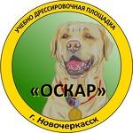 Новочеркасский Кинологический клуб
