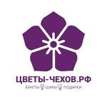 Цветочный магазин Цветы-Чехов.РФ