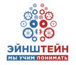 """Центр подготовки к экзаменам """"Эйнштейн"""""""