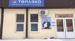 Обогреватели Теплэко из кварцевого песка в Хабаровске