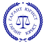 """ООО """"Юридическая компания Гарант Юрист"""""""