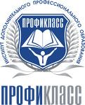 Институт дополнительного профессионального образования «Профикласс»