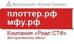 """Компания """"Риал СТФ"""""""
