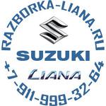 Разборка Suzuki Liana