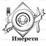 """Ресторан грузинской кухни """"Имерети"""""""