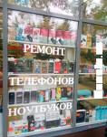 Ремонт телефонов в Бибирево. Аксессуары.