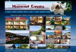 Магнолия Канака, пансионат в Крыму