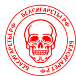 Белсигареты РФ Белорусские сигареты оптом