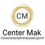 Center Mak. Психотерапевтический центр