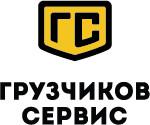 Грузчиков-Сервис