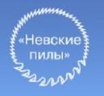 ООО «Невские пилы»