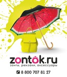 Магазин зонтов, рюкзаков Zontok