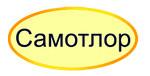 Гостиница Самотлор