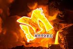 Метико - пункт приема металлолома