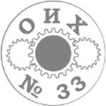 Отдел инструментального хозяйства №33
