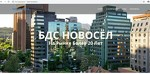 БДС Новосел