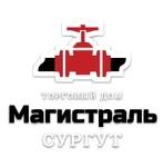 ООО Торговый дом «Магистраль Сургут»