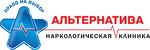Наркологическая клиника «Альтернатива»