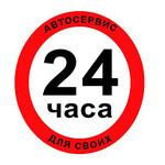 Автосервис 24-часа